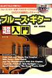 ブルース・ギター超入門<改訂版> DVD付 はじめてでもスグ弾ける!!