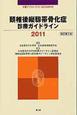 頚椎後縦靱帯骨化症 診療ガイドライン<改訂第2版> 2011