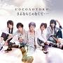 さよならじゃなくて・・・(MUSIC CLIP+OFFSHOT)(DVD付)