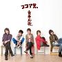 さよならじゃなくて・・・(MUSIC CLIP)(DVD付)