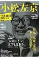 追悼・小松左京 日本・未来・文学、そしてSF 文藝別冊