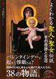 よくわかる聖人・聖女伝説 その奇跡と生涯