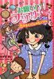 お願い!フェアリー 恋のライバルのヒミツ★ (6)