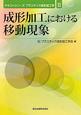 成形加工における移動現象 テキストシリーズプラスチック成形加工学2