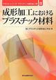成形加工におけるプラスチック材料 テキストシリーズプラスチック成形加工学3