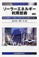 ソーラーエネルギー利用技術<POD版> 地球温暖化の抑制と持続可能な発展のために
