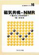 磁気共鳴 NMR 核スピンの分光学