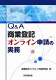 Q&A 商業登記オンライン申請の実務