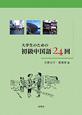 大学生のための 初級中国語24回 CD-ROM付