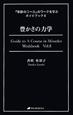 豊かさの力学 『奇跡のコース』のワークを学ぶガイドブック8