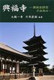 興福寺 美術史研究のあゆみ