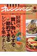 オレンジページ<いいとこどり保存版> 好評の「買い物いらずで節約できる」レシピを集めました。 「買い物いらずで節約できるレシピ」BEST(11)