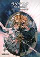 ラグナロク〜光と闇の皇女〜 公式コンプリートガイド
