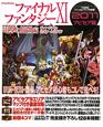 ファイナルファンタジー11 電撃の旅団編 ヴァナ・ディール 公式ワールドガイド アビセア篇 2011