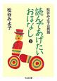 読んであげたいおはなし 松谷みよ子の民話(下)