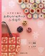 かぎ針で編む かわいいモチーフ&小もの モチーフ86+作品77