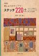 ステッチ220+ 刺しゅうのサンプラー やさしい草花とアルファベットの刺しゅう図案