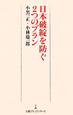 日本破綻を防ぐ2つのプラン
