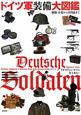 ドイツ軍装備大図鑑 制服・兵器から日用品まで