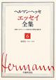 ヘルマン・ヘッセ エッセイ全集 随想3 (6)