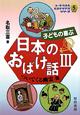 日本のおばけ話 ついてくる幽霊他 ユーモラス&ミステリアスシリーズ5 子どもの喜ぶ(3)