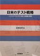 日米のテスト戦略 ハイステイクス・テスト導入の経緯と実態