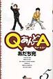 QあんどA (5)