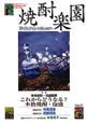 焼酎楽園 特集:本格焼酎・泡盛調査 これからどうなる?本格焼酎・泡盛 日本のスピリッツ本格焼酎&泡盛味香の饗宴(37)