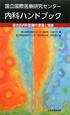 内科ハンドブック 国立国際医療研究センター 総合的内科診療の原理と実践