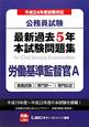 公務員試験 最新過去5年 本試験問題集 労働基準監督官A 平成24年 教養試験 専門択一 専門記述