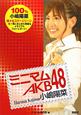 ミニマムAKB48 小嶋陽菜 100%小嶋陽菜 様々なステージシーンを1冊にまと
