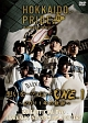 2011 OFFICIAL DVD HOKKAIDO NIPPON-HAM FIGHTERS 想いを一つに・・・「ONE_1] 〜2011年の軌跡〜