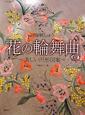 花の輪舞曲-ロンド- 美しい円形図案 戸塚刺しゅう