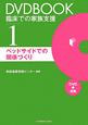 DVDBOOK 臨床での家族支援 ベッドサイドでの関係づくり DVD+書籍(1)