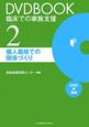 DVDBOOK 臨床での家族支援 個人面接での関係づくり DVD+書籍(2)