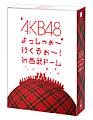 AKB48 よっしゃぁ~行くぞぉ~!in 西武ドーム スペシャルBOX