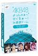 AKB48 よっしゃぁ~行くぞぉ~!in 西武ドーム 第三公演 DVD