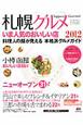 まっぷる 札幌グルメ いま人気のおいしい店 2012 料理人の顔が見える 本格派グルメガイド