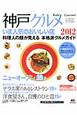 まっぷる 神戸グルメ いま人気のおいしい店 2012 料理人の顔が見える 本格派グルメガイド