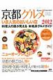 まっぷる 京都グルメ いま人気のおいしい店 2012 料理人の顔が見える 本格派グルメガイド