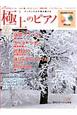 月刊Pianoプレミアム 極上のピアノ CD付 2011冬 ワンランク上の音を奏でる