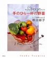 手のひら一杯の野菜 Happy Vege Style