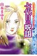 七代目の呪詛 魔百合の恐怖報告-ショックレポート-コレクション5