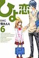 ひよ恋 (6)