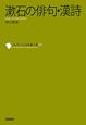 漱石の俳句・漢詩 コレクション日本歌人選37