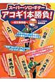 スーパー・ソロ・ギター アコギ1本勝負! 超定番曲編 模範演奏CD付