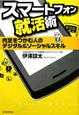 スマートフォン就活術 内定をつかむ人のデジタル&ソーシャルスキル