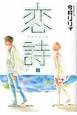 恋詩 (2)