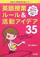 英語授業ルール&活動アイデア35 目指せ!英語授業の達人16 生徒を動かすマネジメント満載!