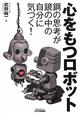 心をもつロボット 鋼の思考が鏡の中の自分に気づく!